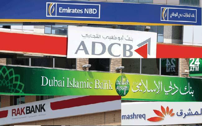 بنوك الإمارات تتصدر القطاعات المصرفية الخليجية من حيث الأصول