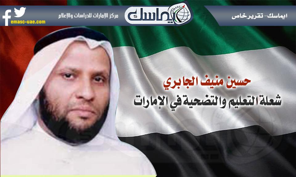 حسين منيف الجابري.. شعلة التعليم والتضحية في الإمارات
