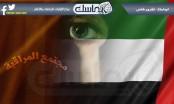 إنتليجنس أون لاين:  أبوظبي تستعين بشركة أمريكية - إسرائيلية لتعزيز قدراتها الإلكترونية