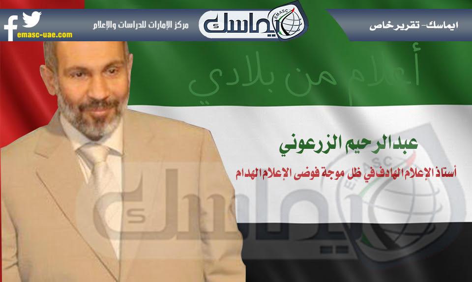 عبدالرحيم الزرعوني.. أستاذ الإعلام الهادف في ظل موجة فوضى الإعلام الهدام