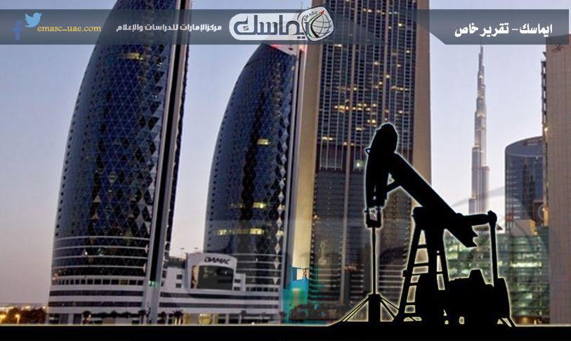 (حقبة ما بعد النفط) الإطار السياسي للإصلاحات الاقتصادية في الإمارات