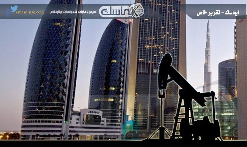 الإصلاح الاقتصادي في الإمارات.. إشارة حمراء ضمن دائرة الفشل