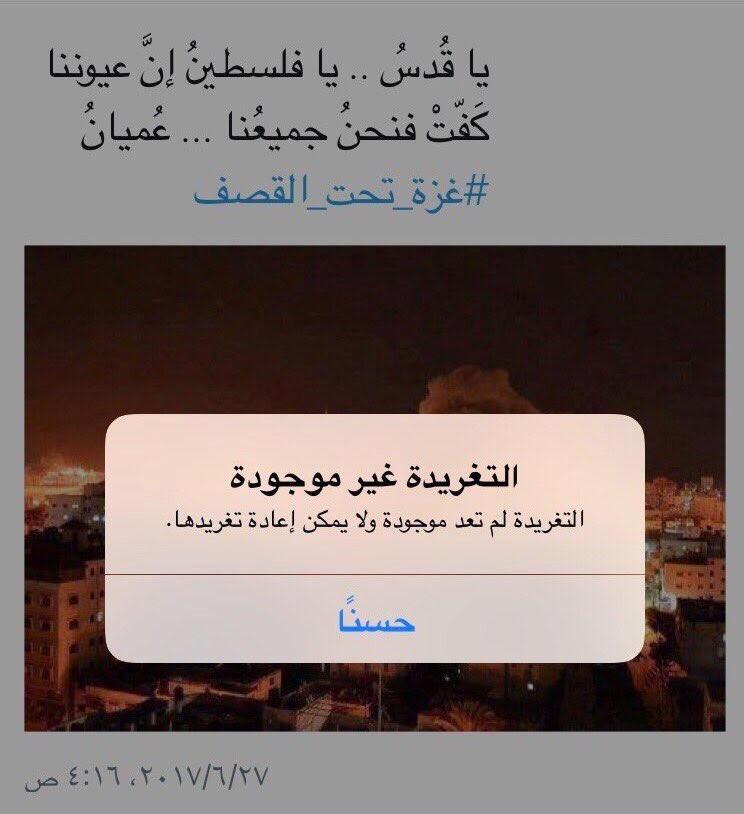 مستشار لرئيس الدولة يحذف تغريدة تدعم