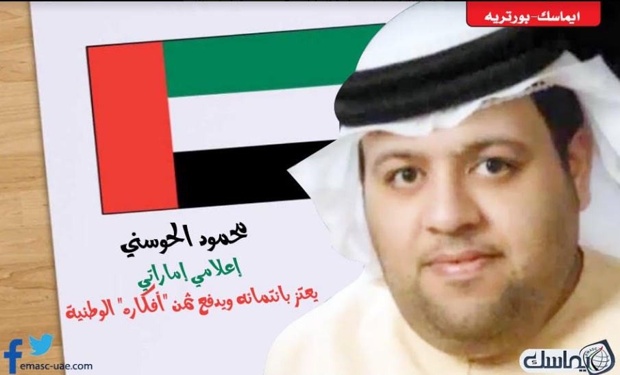 محمود الحوسني.. إعلامي إماراتي يعتز بانتمائه ويدفع ثمن