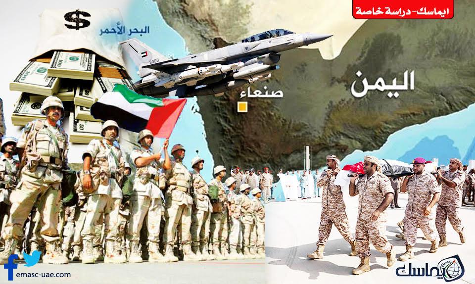 حرب اليمن.. التكلفة والأثر على الإمارات (دراسة)