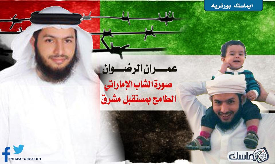 عمران الرضوان.. صورة الشاب الإماراتي الطامح بمستقبل مشرق