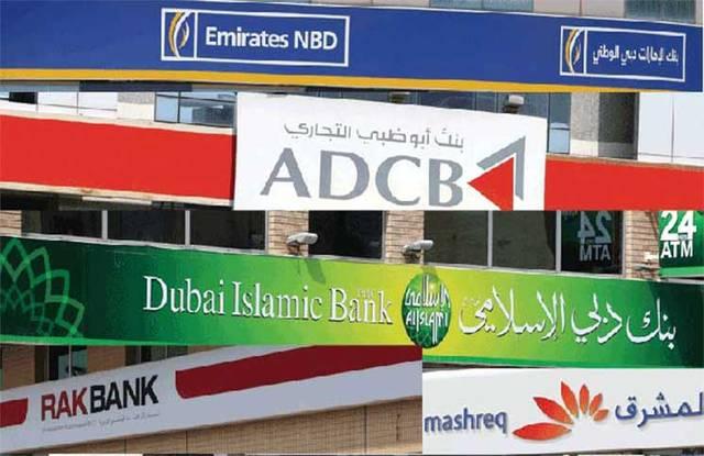 ارتفاع قروض البنوك الإماراتية إلى 1622.3 مليار درهم بنهاية يونيو 2018