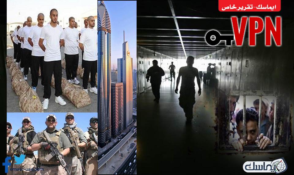 الإمارات في أسبوع.. جيش المرتزقة يزرع الحروب وتحصد الدولة