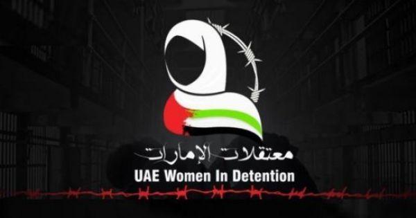 عريضة تطالب رئيس الدولة ونائبه بالتدخل للإفراج عن معتقلات الرأي الإماراتيات