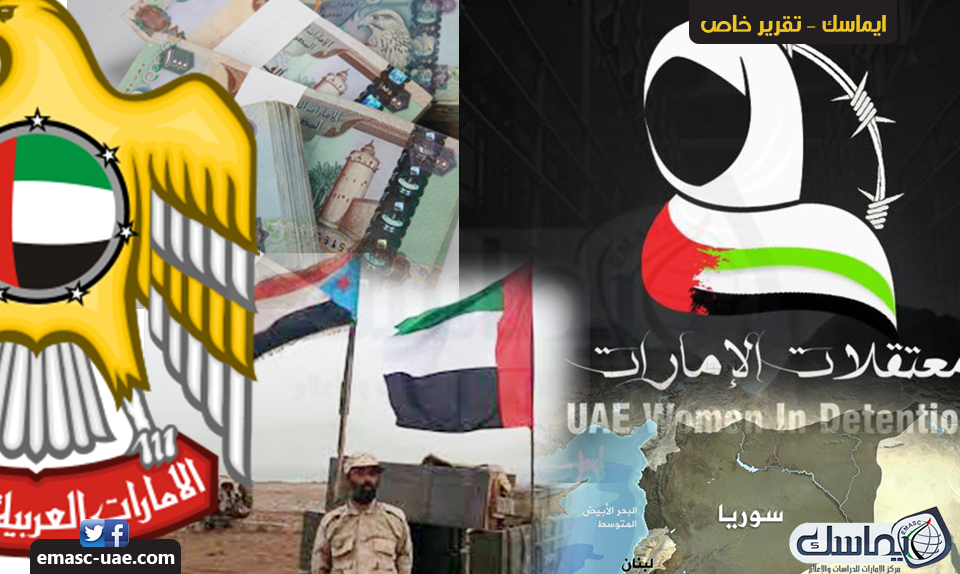 الإمارات في أسبوع.. فشل الإدارة وفهم المجتمع يتوسع ومراسيم منقوصة المعلومات
