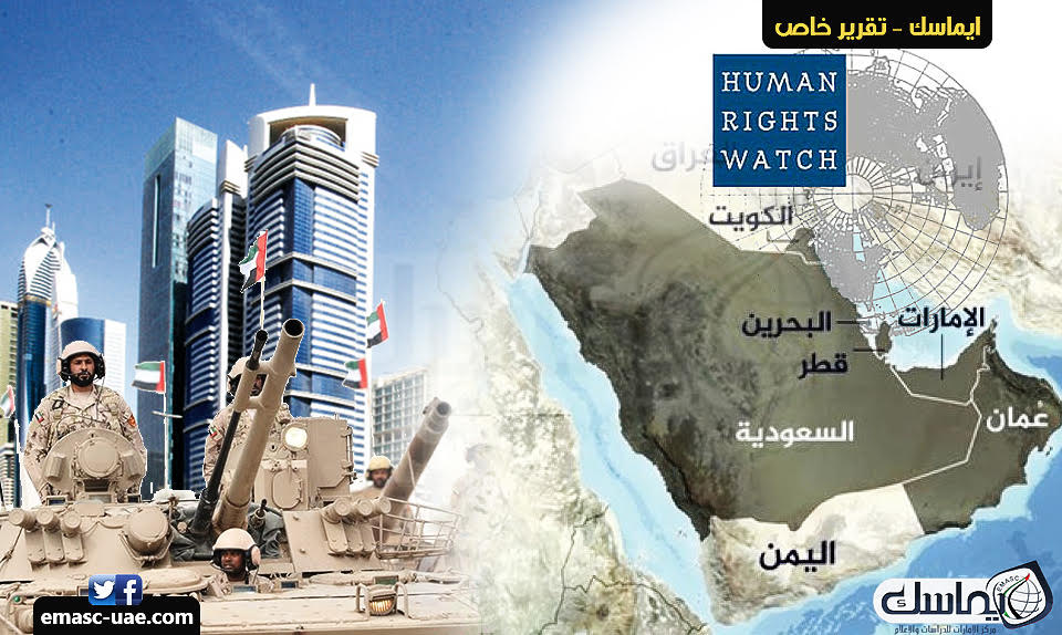 الإمارات في أسبوع.. أزمات صامتة في السياسة والاقتصاد ومعلنة في حقوق الإنسان