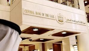 البنك المركزي الإماراتي يسحب 3.4 مليار دولار من السوق