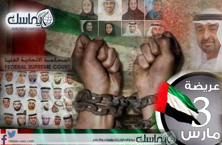 الذكرى الثامنة لعريضة الإصلاح في الإمارات... مطالب الشعب تواجه بالقمع