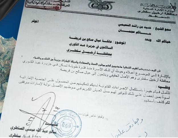 كشف تورط حاكم سقطرى السابق في تجنيس الإمارات لأسر يمنية من سكان الجزيرة