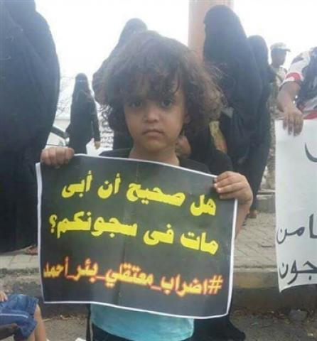 معتقلون في سجن تديره الإمارات في عدن يواصلون إضرابهم عن الطعام