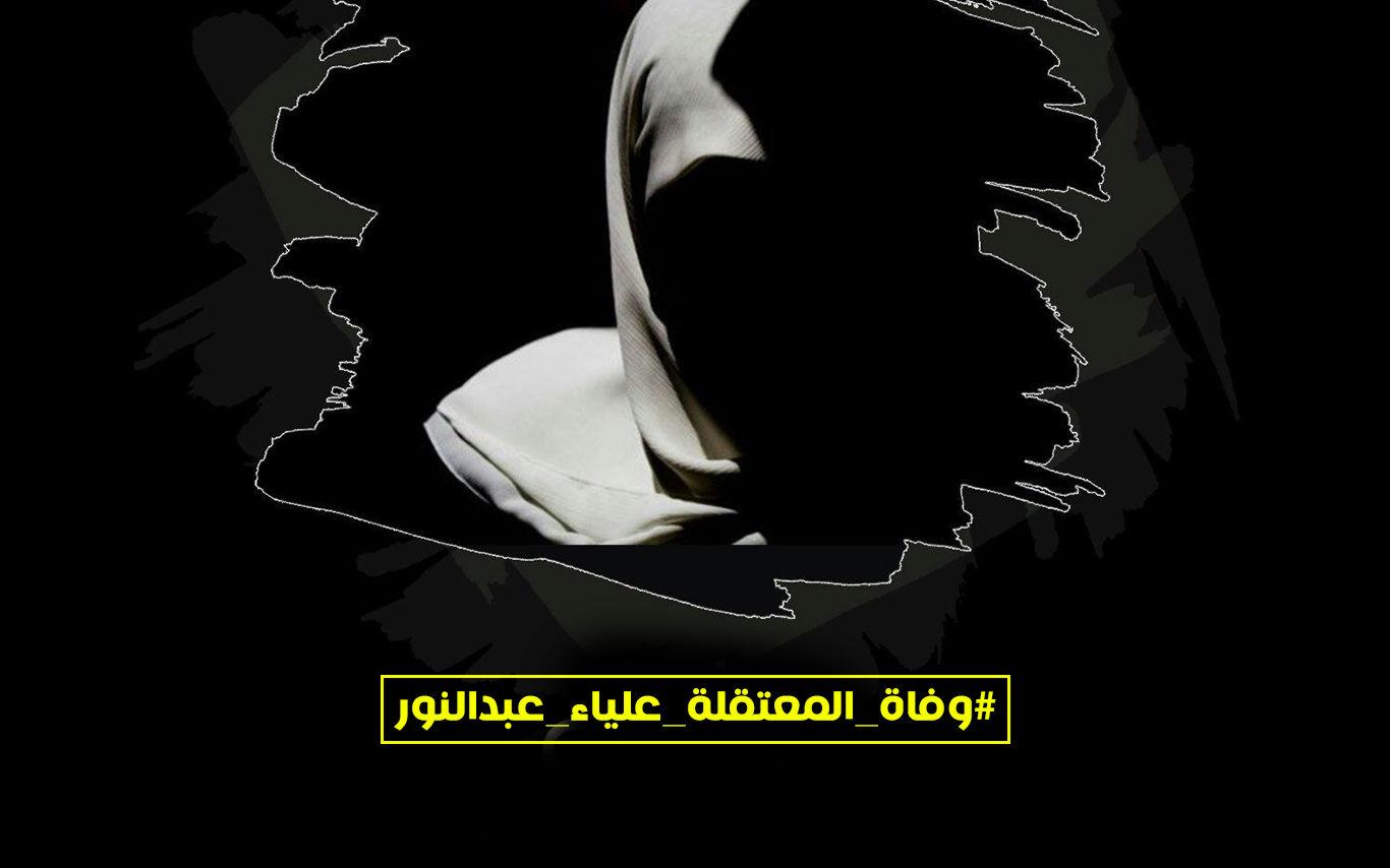 الإماراتيون ساخطون.. علياء عبدالنور تعرضت لـ