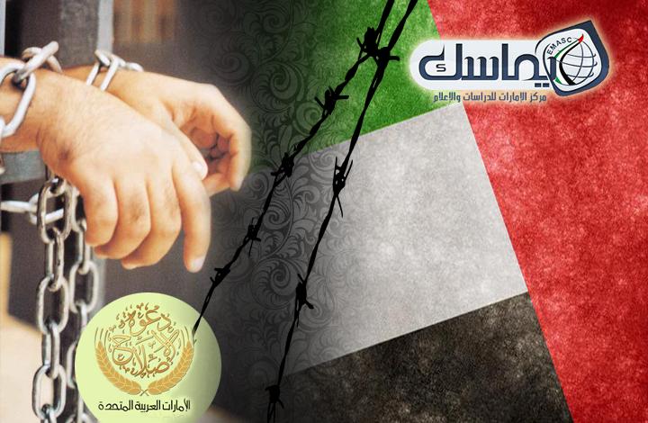 منظمة حقوقية تدين سجن إماراتي بسبب نشاطه على شبكات التواصل