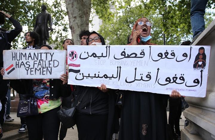 مظاهرة في لندن تطالب بوقف حرب اليمن وحظر بيع الأسلحة للسعودية والإمارات