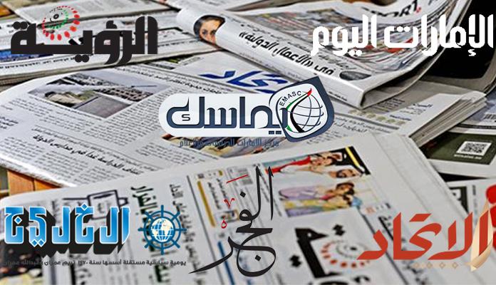 الصحف تهاجم (أيلول الحوثي وعفاش الأسود).. وتحتفي بأول إماراتية في الأمم المتحدة