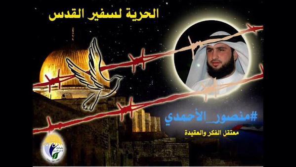 في جريمة ضد الإنسانية.. المعتقل منصور الأحمدي في