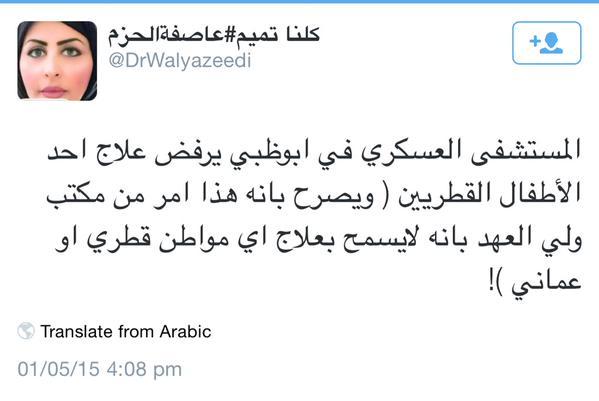 أنباء عن رفض المشفى العسكري لعلاج القطريين والعمانيين