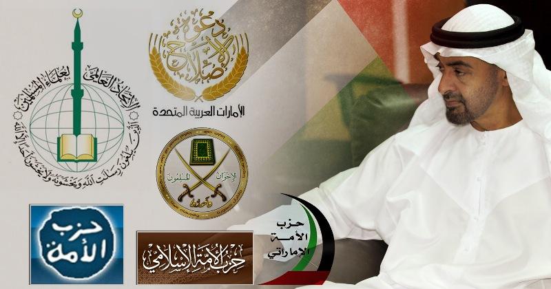 ناشطون: قائمة الإرهاب الإماراتية قنبلة أمنية